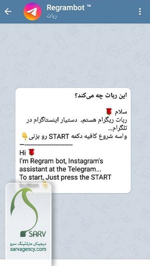دانلود از اینستاگرام با ربات تلگرام