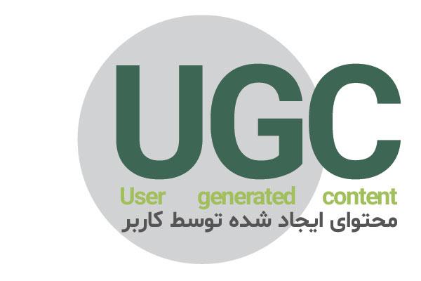 UGC یا محتوای تولید شده توسط کاربر
