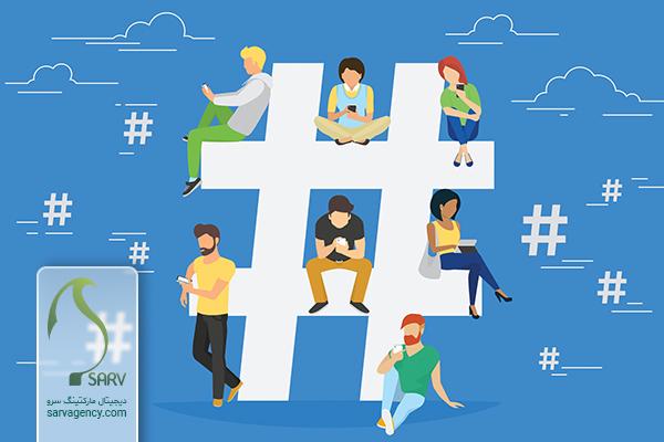 تاثیر هشتگ در شبکه های اجتماعی